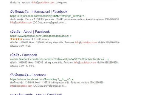 มาย้อนความหลังเมื่อ Facebook เลิกจ่ายเงินจ้างเพจทำ Facebook Live